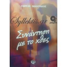 Πολυράκης Γιώργος - Συνάντηση Με Το Χθες