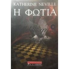 Neville Katherine - Η Φωτιά