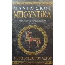 Σκοτ Μαντα - Μπουντίκα Με Το Όνειρο Του Αετού
