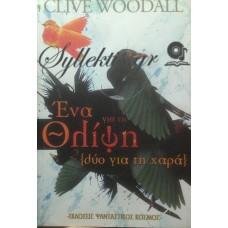 Woodall Clive - Ένα Για Τη Θλίψη, Δύο Για Τη Χαρά