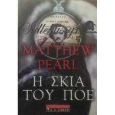 Pearl Matthew - Η Σκιά Του Πόε