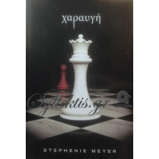 Meyer Stephenie - Χαραυγή
