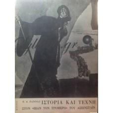 Ζαννάς Π.Α. - Ιστορία Και Τέχνη Στον Ιβάν Τον Τρομερό Του Αϊζενστάιν