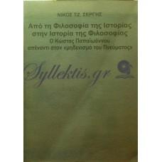 Σέργης Νίκος - Από Την Φιλοσοφία Της Ιστορίας Στην Ιστορία Της Φιλοσοφίας