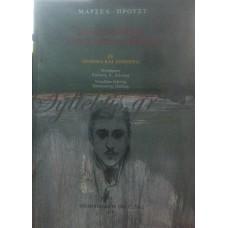 Προυστ Μαρσέλ - Αναζητώντας Τον Χαμένο Χρόνο ΙV
