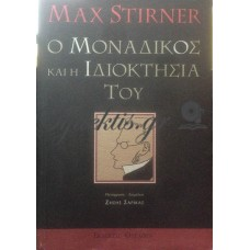 Stirner Max - Ο Μοναδικός Και Η Ιδιοκτησία Του