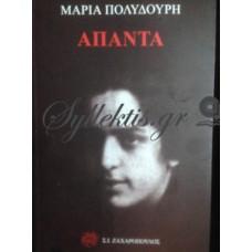 Πολυδούρη Μαρία - Άπαντα