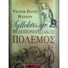 Hanson Victor Davis - Πελοποννησιακός Πόλεμος