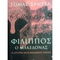 Σαντέλ Τόμας - Φίλιππος Ο Μακεδόνας, Η Ιστορία Μιας Βασιλικής Γενιάς