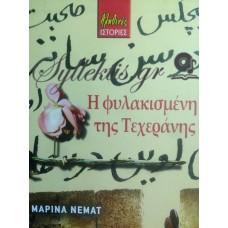Νεμάτ Μαρίνα - Η Φυλακισμένη Της Τεχεράνης