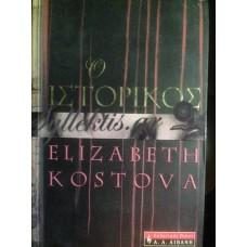 Kostova Elizabeth - Ο Ιστορικός