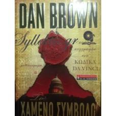 Brown Dan - Το Χαμένο Σύμβολο