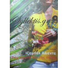 Αλιέντε Ιζαμπέλ - Του Έρωτα Και Της Σκιάς