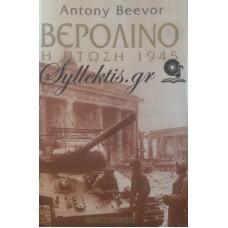 Beevor Antony - Βερολίνο, Η Πτώση 1945