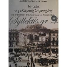 Αργυρίου Αλέξανδρος - Ιστορία Της Ελληνικής Λογοτεχνίας (Πρώτος Τόμος)