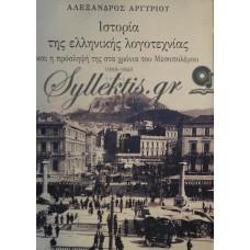 Αργυρίου Αλέξανδρος - Ιστορία Της Ελληνικής Λογοτεχνίας (Δεύτερος Τόμος)