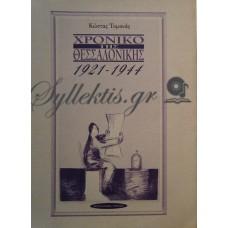 Τομανάς Κώστας - Χρονικό Της Θεσσαλονίκης 1921-1944