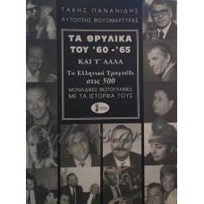 Πανανίδης Τάκης - Τα Θρυλικά Του '60-'65 Και Τ' Άλλα