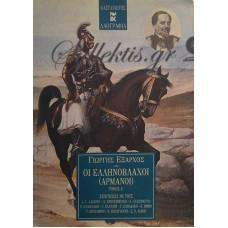 Έξαρχος Γιώργης - Οι Ελληνοβλάχοι (Αρμάνοι) (Πρώτος Τόμος)