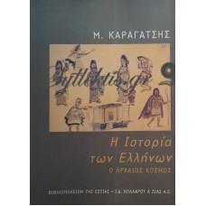 Καραγάτσης Μ. - Η Ιστορία Των Ελλήνων, Ο Αρχαίος Κόσμος