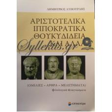 Λυπουρλής Δημήτριος - Αριστοτελικά Ιπποκρατικά Θουκυδίδεια ... Και Άλλα