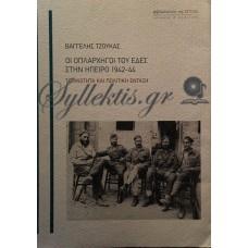 Τζούκας Βαγγέλης - Οι Οπλαρχηγοί Του ΕΔΕΣ Στην Ήπειρο 1942-44