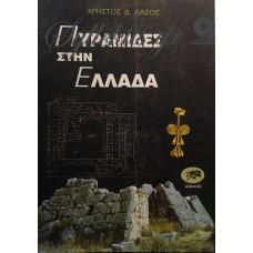 Λάζος Χρήστος - Πυραμίδες Στην Ελλάδα
