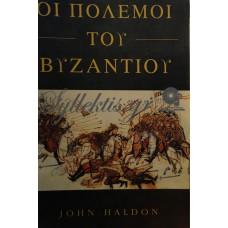 Haldon John - Οι Πόλεμοι Του Βυζαντίου