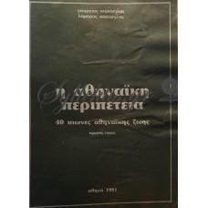 Κορομηλάς Γεώργιος / Κορομηλάς Λάμπρος - Η Αθηναϊκή Περιπέτεια, 40 Αιώνες Αθηναϊκής Ζωής (Πρώτος Τόμος)