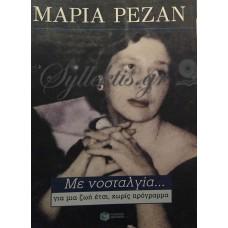 Ρεζάν Μαρία - Με Νοσταλγία