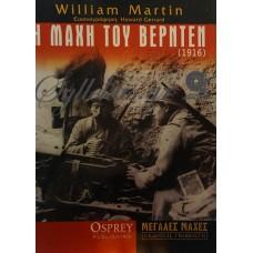 Martin William - Η Μάχη Του Βερντέν (1916)