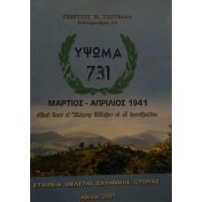 Τζουβαλάς Γεώργιος - Ύψωμα 731, Μάρτιος-Απρίλιος 1941