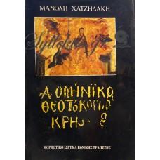 Χατζηδάκης Μανόλης - Δομήνικος Θεοτοκόπουλος Κρης, Κείμενα 1940-1994