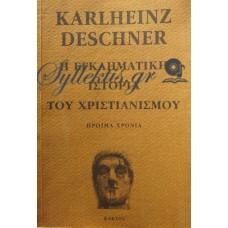Deschner Karlheinz - Η Εγκληματική Ιστορία Του Χριστιανισμού (Πρώτος Τόμος)