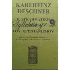 Deschner Karlheinz - Η Εγκληματική Ιστορία Του Χριστιανισμού (Τέταρτος Τόμος)
