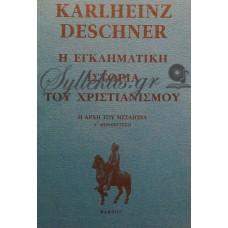 Deschner Karlheinz - Η Εγκληματική Ιστορία Του Χριστιανισμού (Πέμπτος Τόμος)