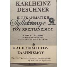Deschner Karlheinz - Η Εγκληματική Ιστορία Του Χριστιανισμού (Έκτος Τόμος)