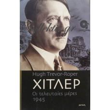 Trevor-Roper Hugh - Χίτλερ, Οι Τελευταίες Μέρες, 1945
