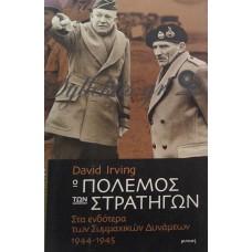 Irving David - Ο Πόλεμος Των Στρατηγών