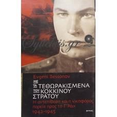 Bessonov Evgeni - Με Τα Τεθωρακισμένα Του Κόκκινου Στρατού