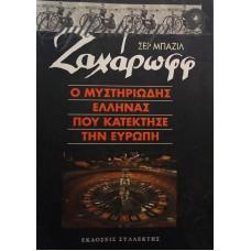 Λέβινσον Ριχάρδος - Σερ Μπαζίλ Ζαχάρωφ, Ο Μυστηριώδης Έλληνας Που Κατέκτησε Την Ευρώπη