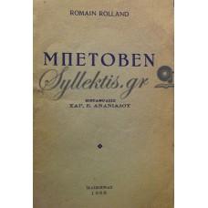 Rolland Romain - Μπετόβεν