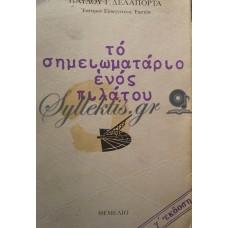 Δελαπόρτας Παύλος - Το Σημειωματάριο Ενός Πιλάτου