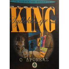 King Stephen - Ο Δρομέας