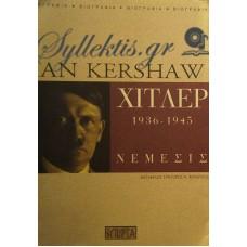 Kershaw Ian - Χίτλερ 1936-1945, Νέμεσις