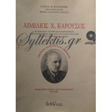 Κασιάνης Ελευθέριος - Αιμίλιος Χ. Καρούσος