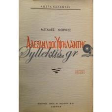 Καλαντζής Κώστας - Μεγάλες Μορφές, Αλέξανδρος Υψηλάντης 1792-1828