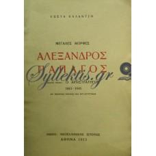Καλαντζής Κώστας - Μεγάλες Μορφές, Αλέξανδρος Παπάγος, Ο Αρχιστράτηγος 1883-1945