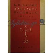 Καβάφης Κωνσταντίνος - Ανέκδοτα Ποιήματα 1882-1923