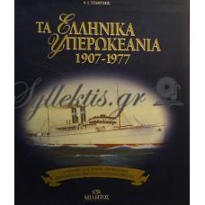 Τζαμτζής Αναστάσιος - Τα Ελληνικά Υπερωκεάνια 1907-1977